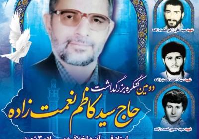 ستاد برگزاری کنگره بزرگداشت حاج سید کاظم نعمت زاده