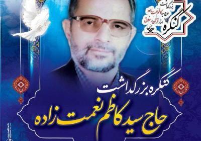 کنگره بزرگداشت حاج سید کاظم نعمت زاده